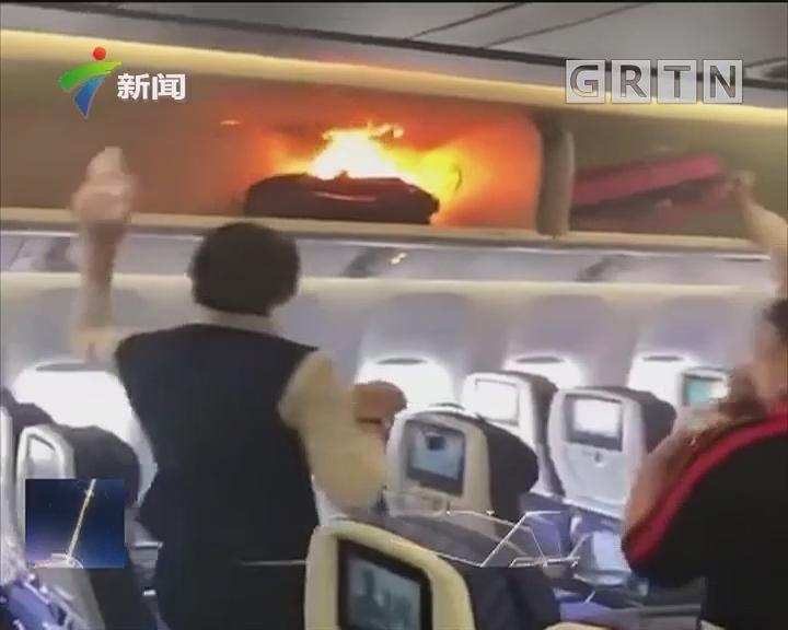 南航一飞机行李架起火 系旅客充电宝所致