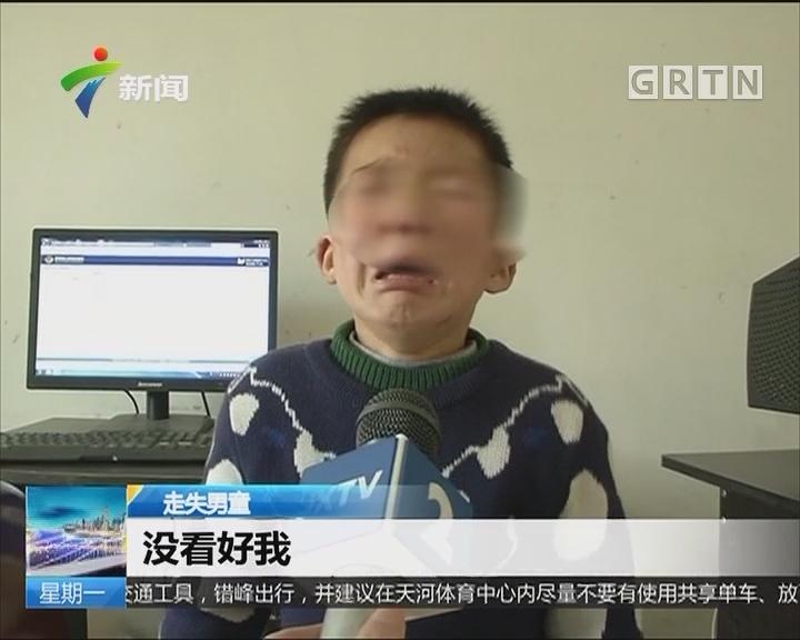 儿童安全 景德镇乐平:一转身 孩子不见了