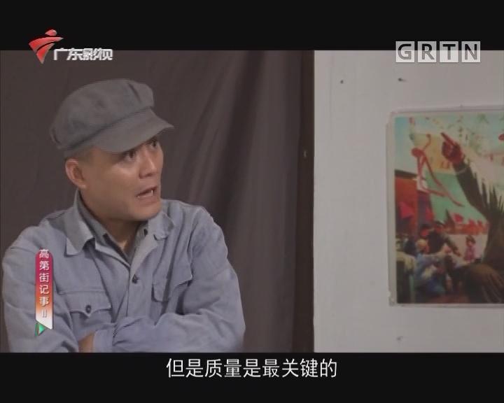 [2018-02-18]高第街记事:官复原职(下)