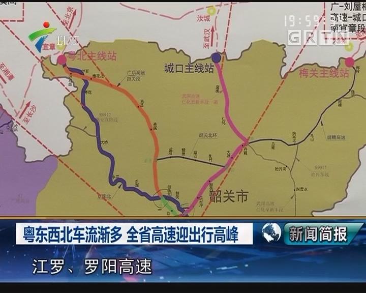 粤东西北车流渐多 全省高速迎出行高峰
