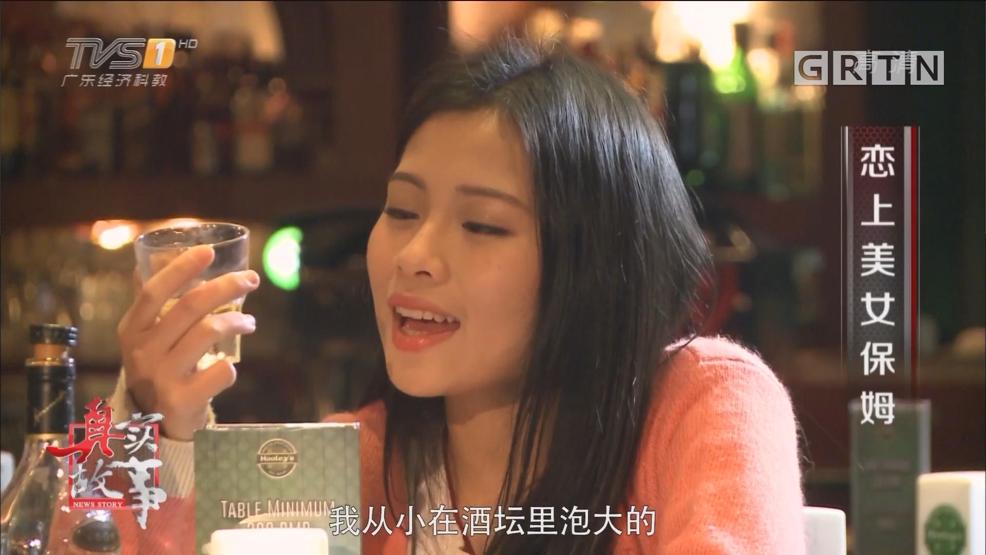 [HD][2018-02-26]真实故事:恋上美女保姆