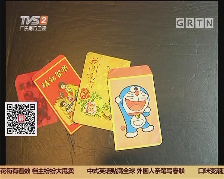 广州:六万只利是封 收藏百年喜庆