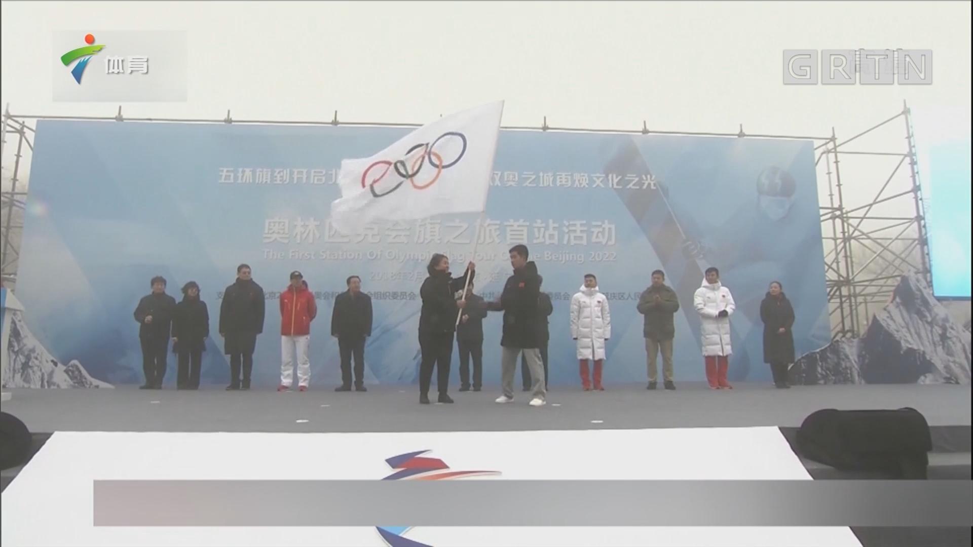 """喜迎奥林匹克会旗 冬奥进入""""北京周期"""""""
