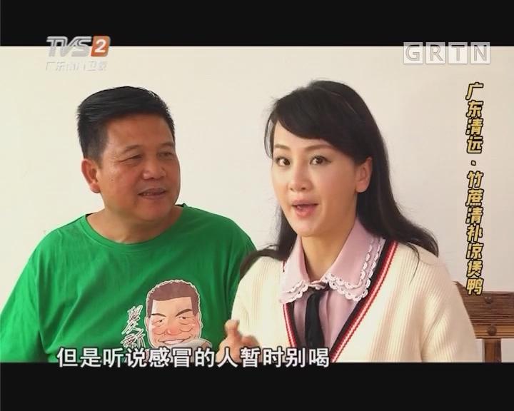 广东清远·竹蔗清补凉煲鸭