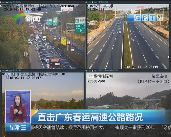 直击广东春运高速公路路况