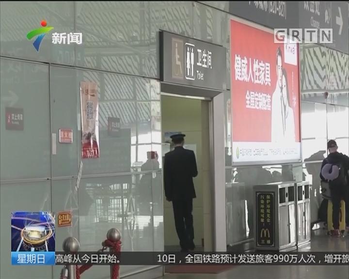 春运高峰日广州南站发现弃婴