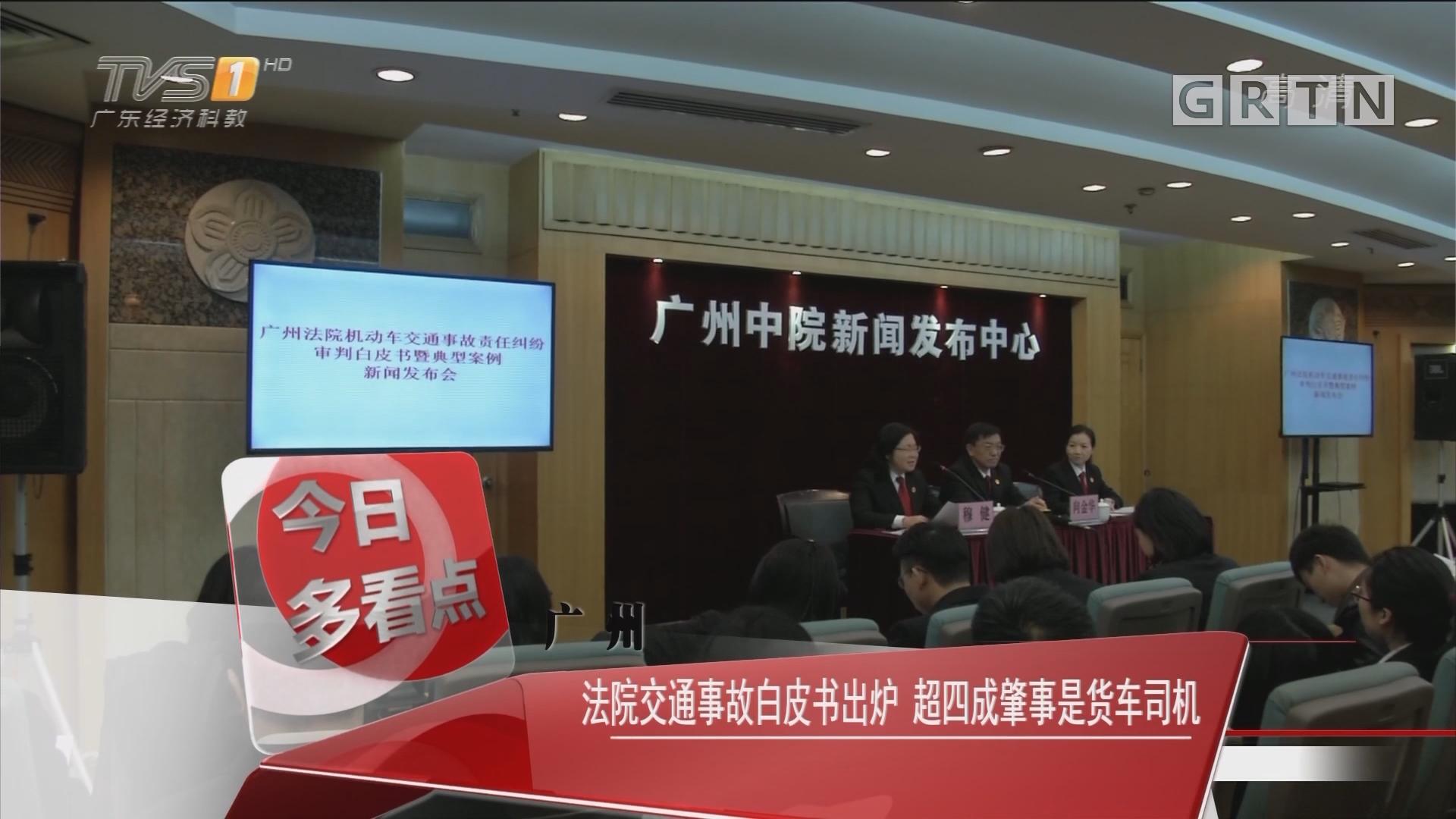 广州:法院交通事故白皮书出炉 超四成肇事是货车司机