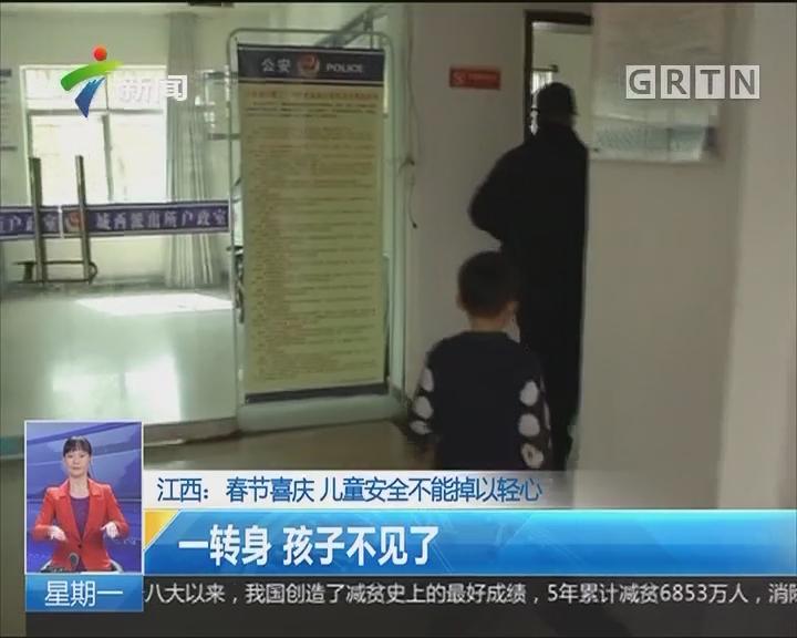 江西:春节喜庆 儿童安全不能掉以轻心 一转身 孩子不见了