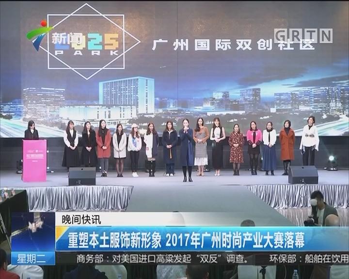 重塑本土服饰新形象 2017年广州时尚产业大赛落幕