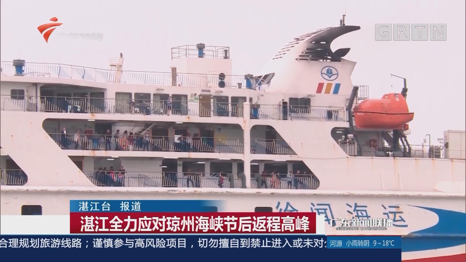 湛江全力应对琼州海峡节后返程高峰