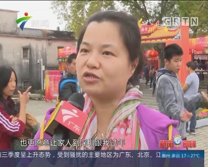 深圳:赏花灯逛庙会15万人同游大鹏所城