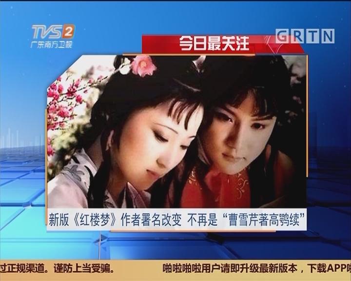 """今日最关注:新版《红楼梦》作者署名改变 不再是""""曹雪芹高鹗续"""""""