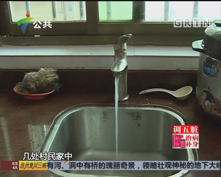 村民求助:自来水有农药味 不敢饮用