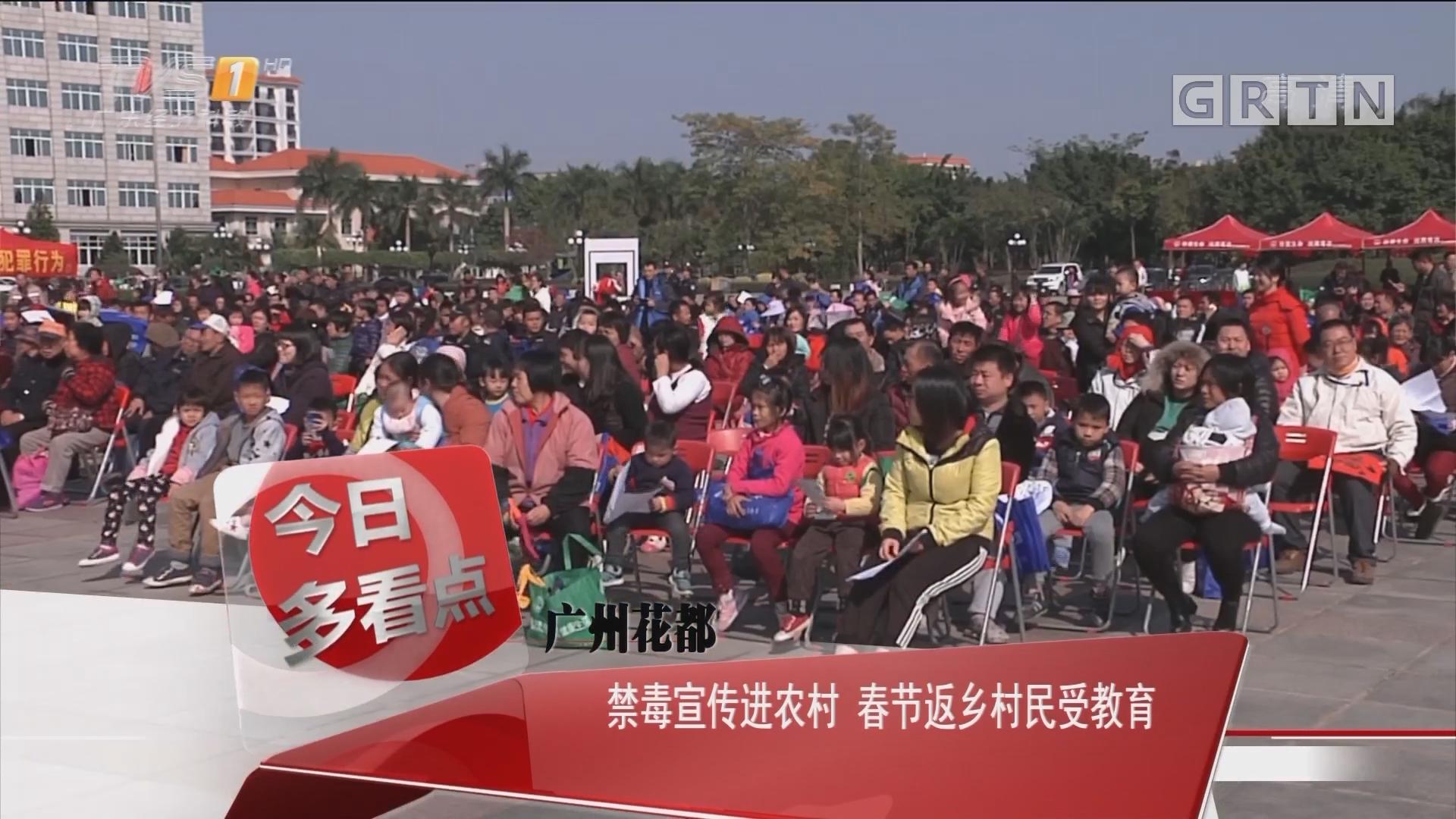 广州花都:禁毒宣传进农村 春节返乡村民受教育