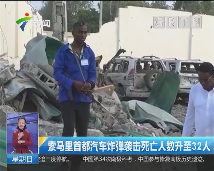 索马里首都汽车炸弹袭击死亡人数升至32人