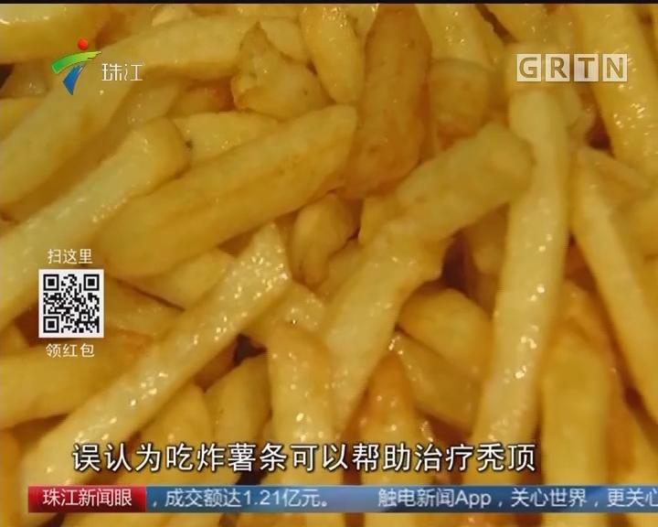 吃薯条有助治秃顶?日本专家忙辟谣