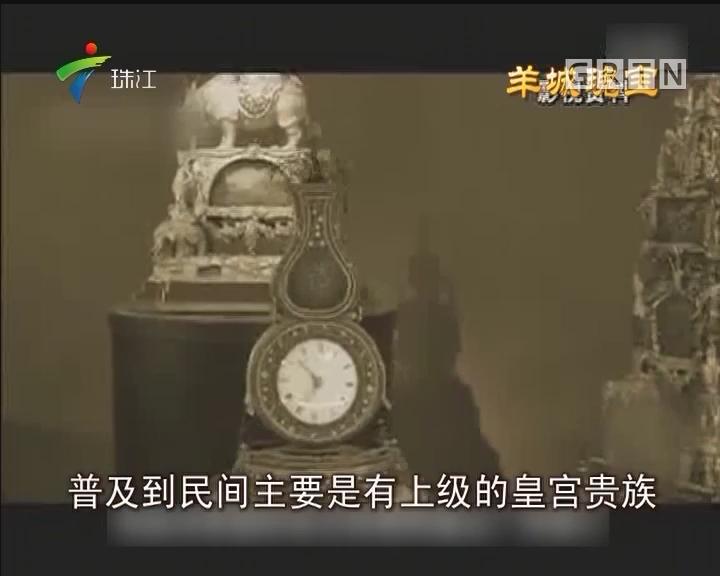 羊城瑰宝:百年广钟 中西合璧