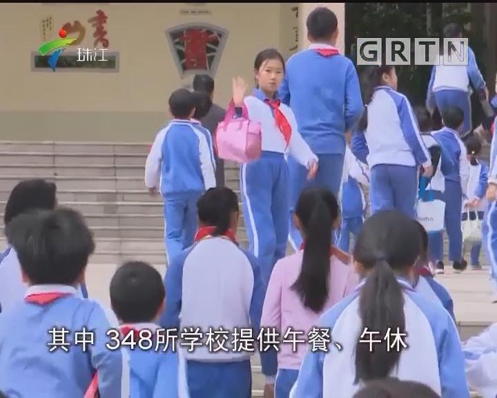 深圳:《午托管理方法》评估报告出炉