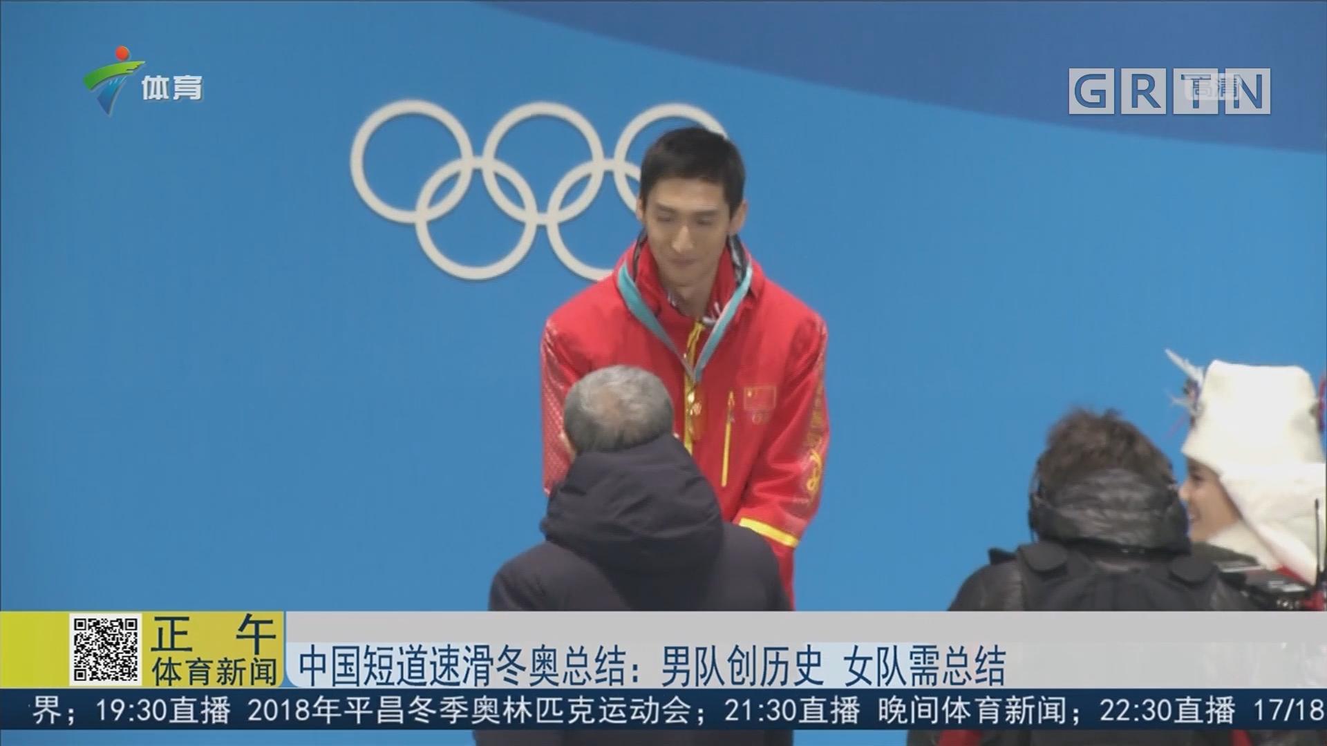 中国短道速滑冬奥总结:男队创历史 女队需总结