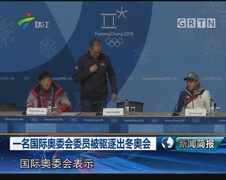 一名国际奥委会委员被驱逐出冬奥会