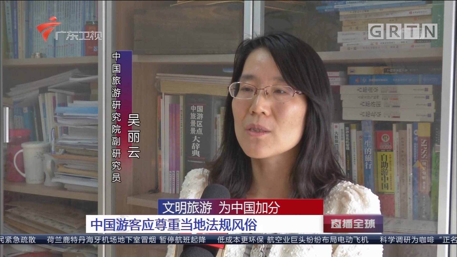 文明旅游 为中国加分:今年春节出境游人次预计达650万