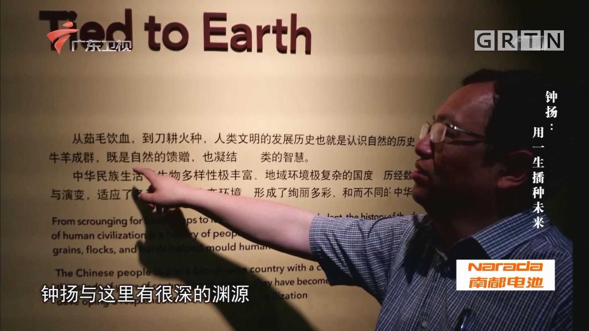 [HD][2018-02-07]社会纵横:钟扬:用一生播种未来
