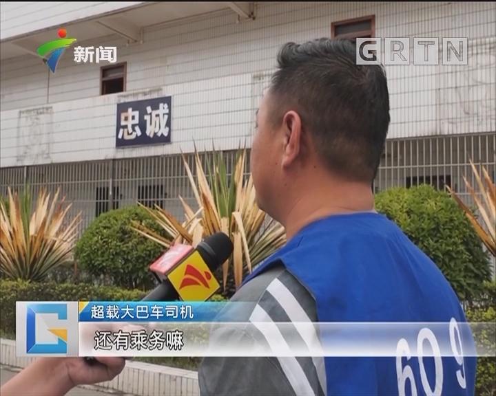 惠州:核载55人大巴挤了82人 过道坐满乘客