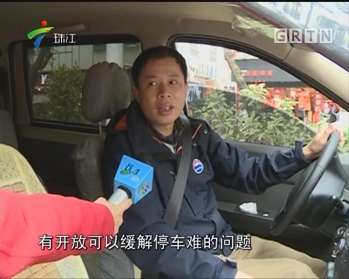 梅州:部分单位停车场春节免费开放