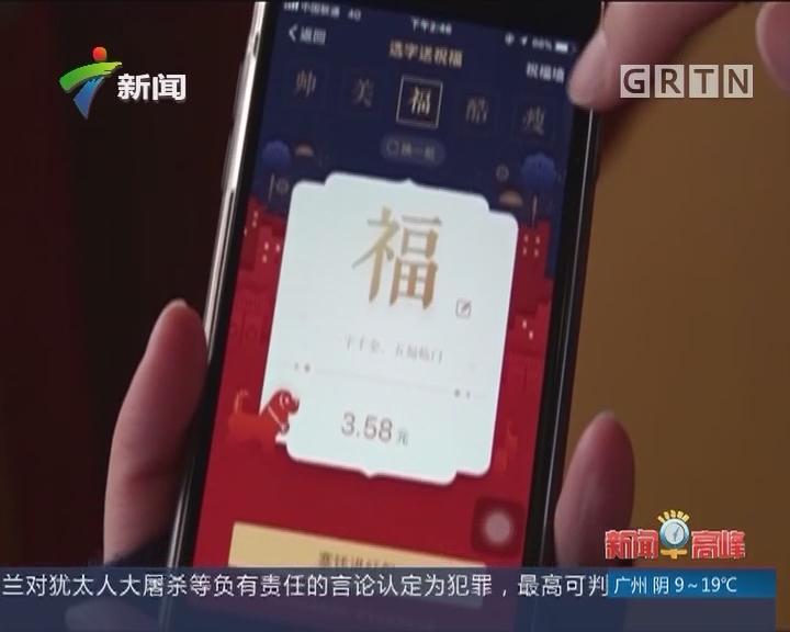 春节红包大战来袭 支付宝集五福撒币5亿