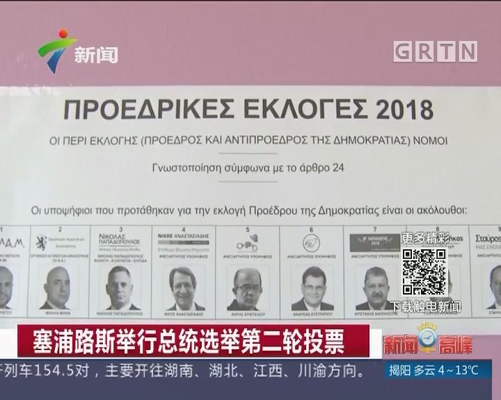 塞浦路斯举行总统选举第二轮投票