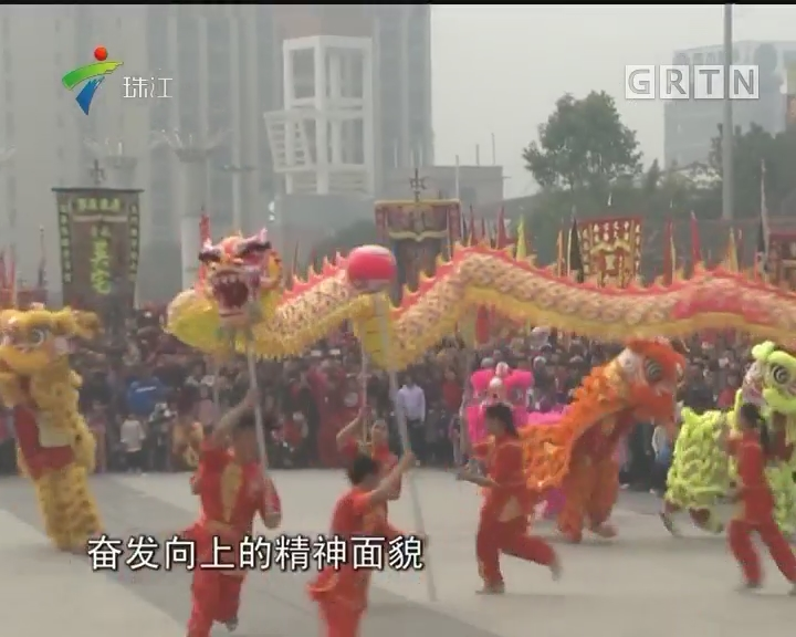 各地新春风俗大不同:广宁龙狮