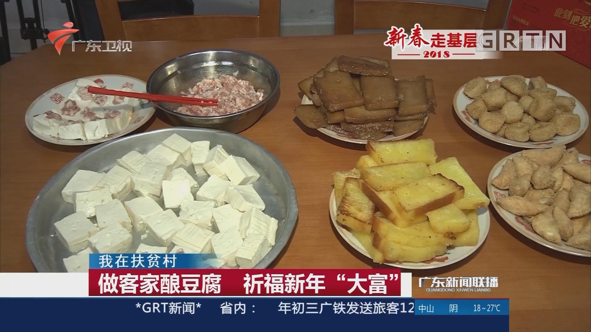 """做客家酿豆腐 祈福新年""""大富"""""""