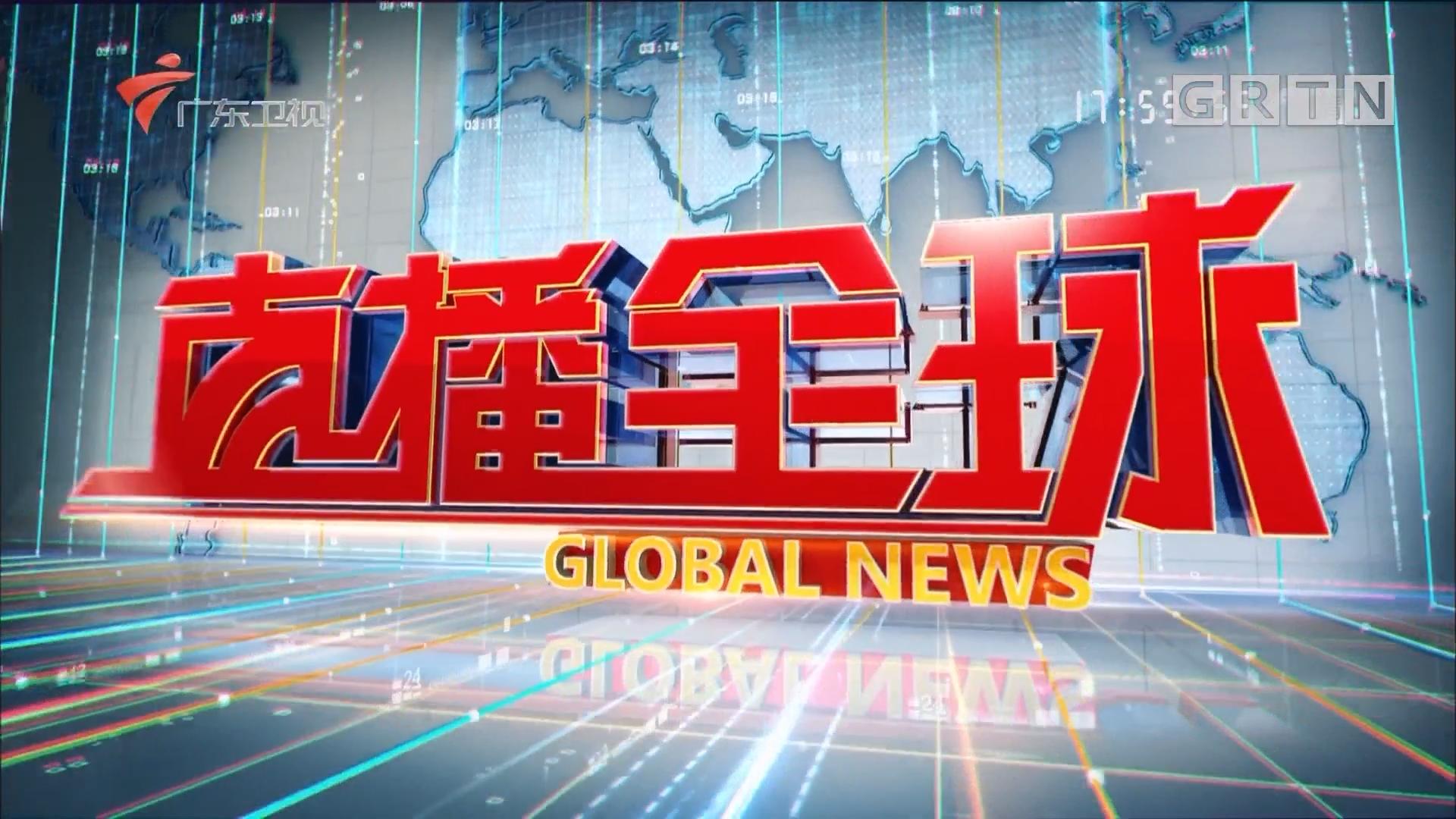 """[HD][2018-02-15]直播全球:中法联欢""""走进中心过大年"""" 传统民艺""""拉线狮子""""来贺岁!"""