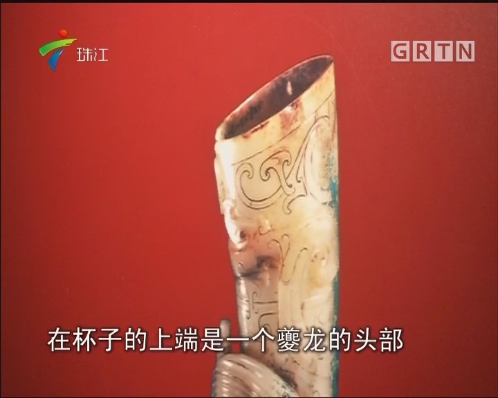 羊城瑰宝:犀角形玉杯