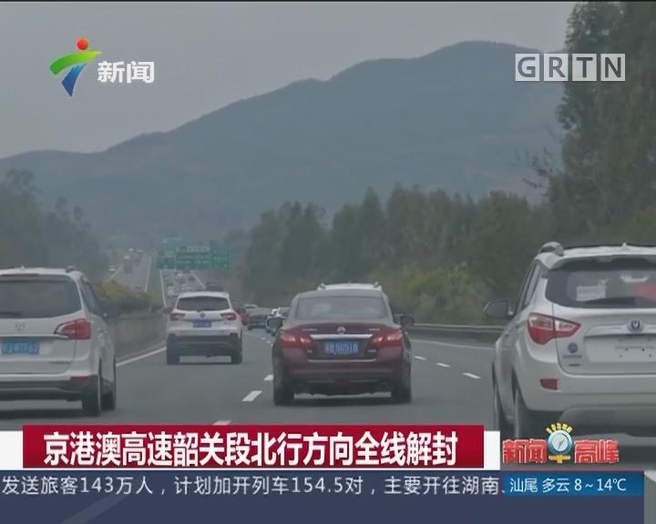 京港澳高速韶关段北行方向全线解封