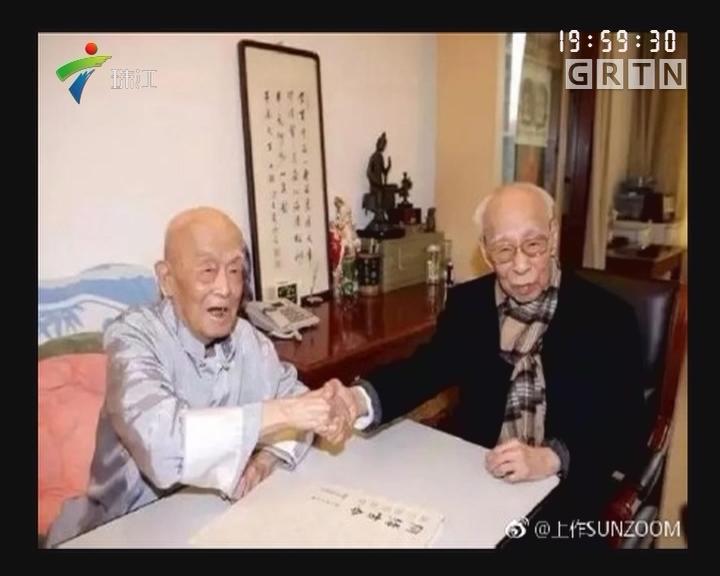 国学大师饶宗颐先生今日凌晨去世