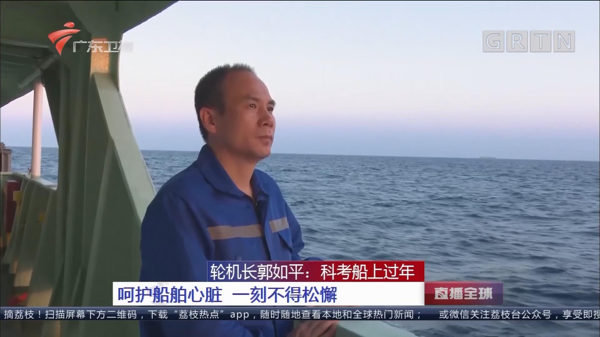 轮机长郭如平:科考船上过年 呵护船舶心脏 一刻不得松懈