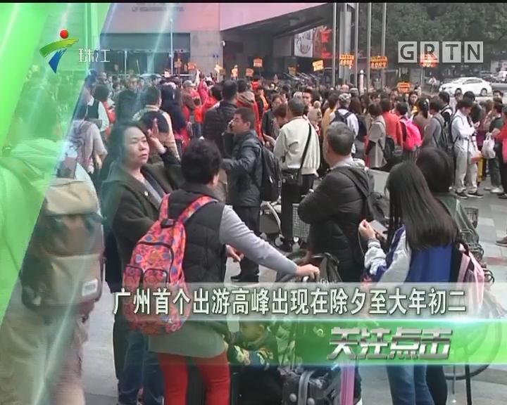 广州首个出游高峰出现在除夕至大年初二