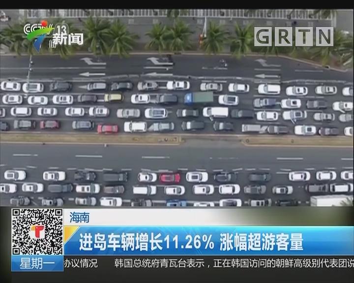 2018春运 打通海南离岛路:进岛车辆增长11.26%涨幅超游客量