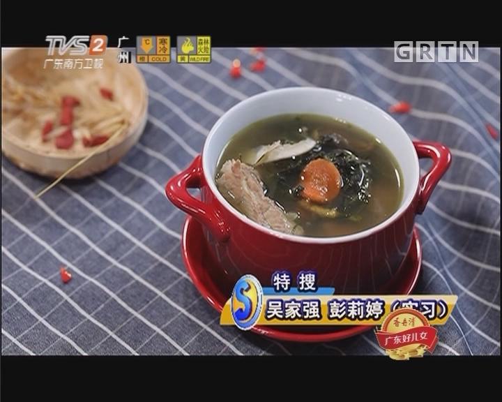 西洋菜陈肾猪骨汤