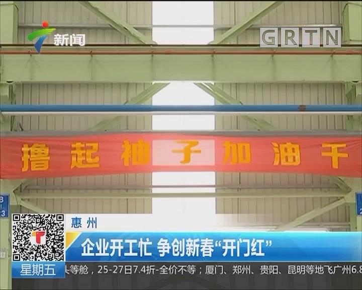 """惠州:企业开工忙 争创新春""""开门红"""""""