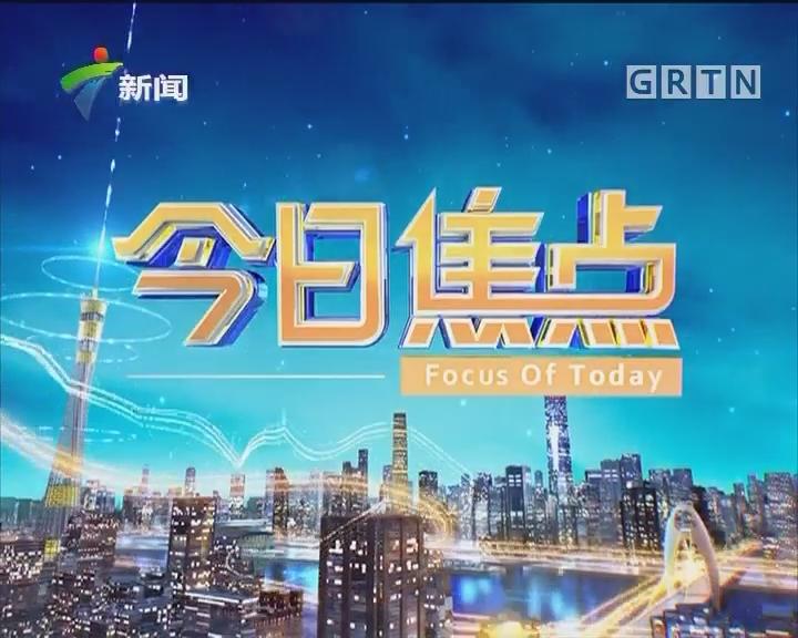[2018-02-10]今日焦点:春运第10天 广东高速迎客流高峰