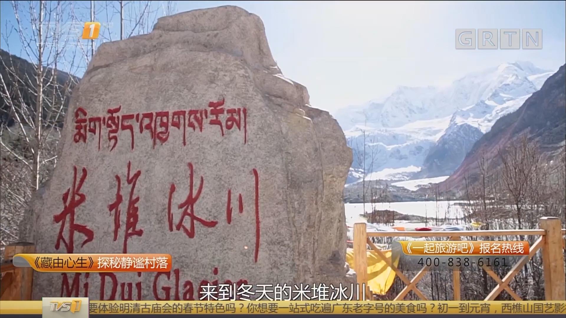 [HD][2018-02-02]一起旅游吧:米堆冰山