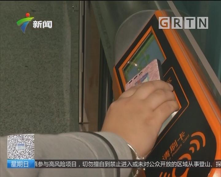 广州地铁:广州地铁APP可以扫码过闸