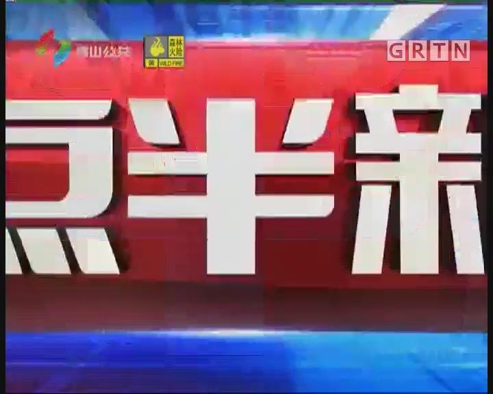 [2018-02-14]六点半新闻:多个景点春节假期门票打折