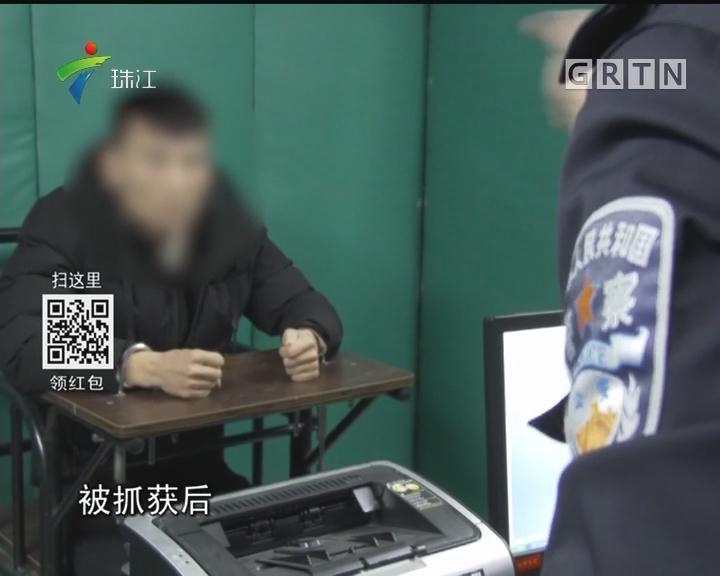 河源:网上通缉犯带女朋友回家过年中途被抓