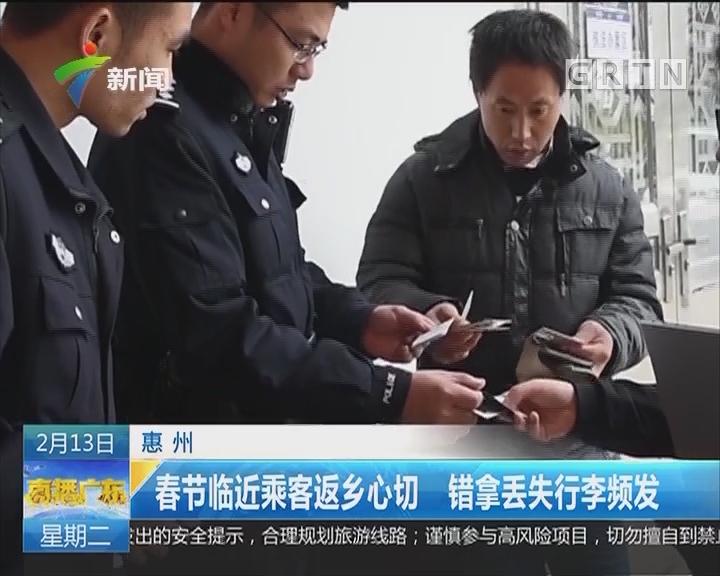 惠州:春节临近乘客返乡心切 错拿丢失行李频发