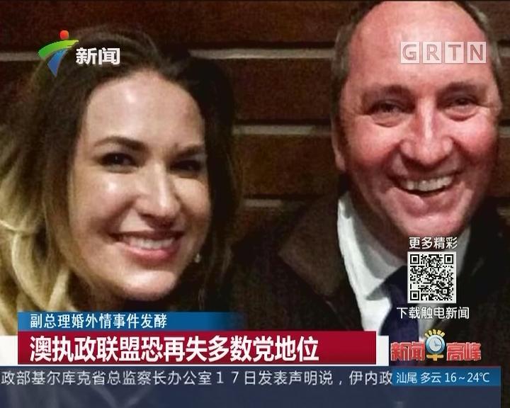 副总理婚外情事件发酵:澳执政联盟恐再失多数党地位