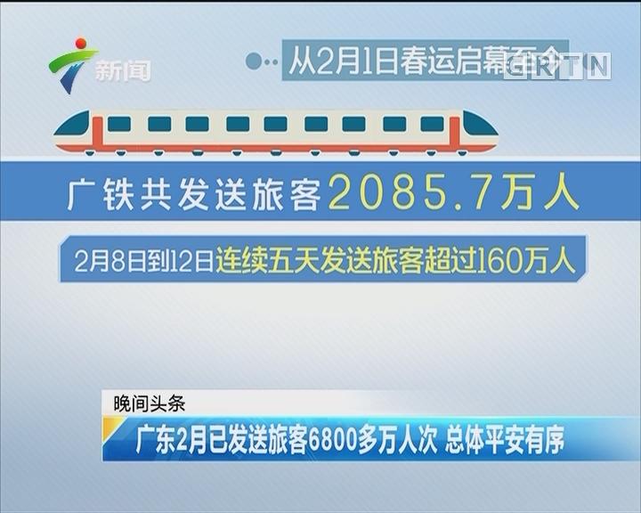 广东2月已发送旅客6800多万人次 总体平安有序