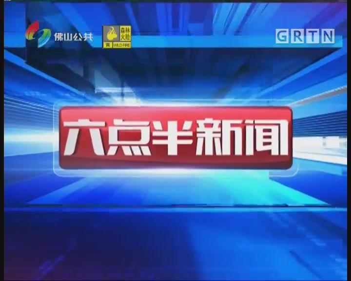 [2018-02-20]六点半新闻:市委书记鲁毅检查指导春节安保工作